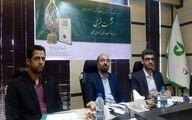 دوازده سال خدمت شفاف، دوازه سال خلق فرصت درست / بانک قرض الحسنه مهر ایران به عنوان سومین بانکداری اسلامی در جهان اسلام و اولین بانک در ایران