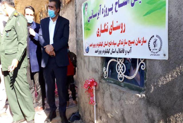 افتتاح پروژه آبرسانی به  روستای تنگاری دشتروم / بهرهمندی 250 خانوار از آب شرب پایدار