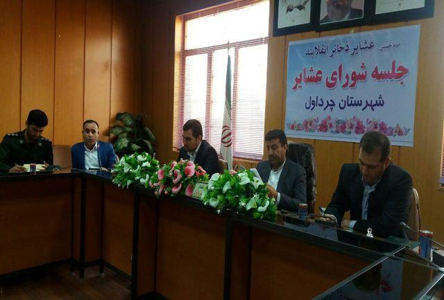 جلسه شورای عشایر شهرستان چرداول برگزار شد