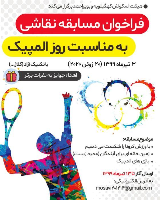 """فراخوان مسابقه """"نقاشی المپیک"""" در کهگیلویه و بویراحمد"""