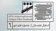 فیلمسازان مشهوری که تاکنون در جشنواره شهر شرکت کردهاند