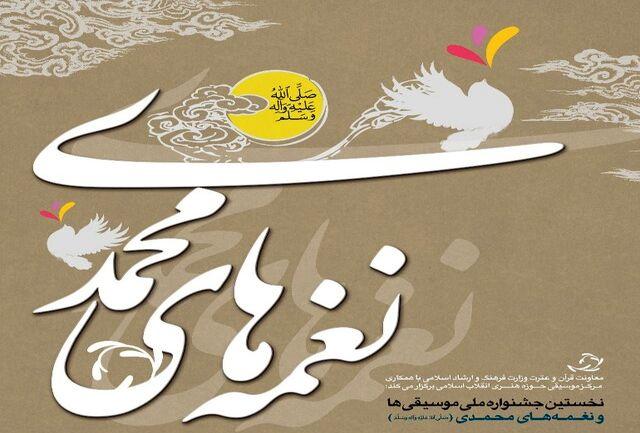 داوران جشنواره موسیقیها و نغمه های محمدی  معرفی شدند