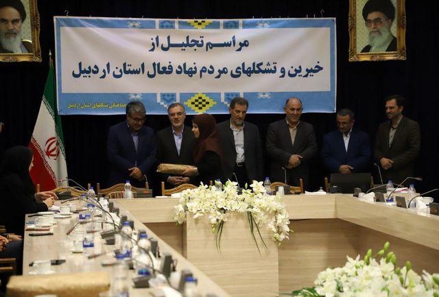 ازخیرین و تشکل های مردم نهاد فعال استان تجلیل شد