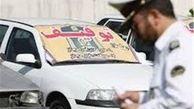 اتومبیل رانندگان خاطی توقیف میشود
