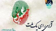 گرامیداشت روز جمهوری در« آری رای یک ملت» رادیو فرهنگ
