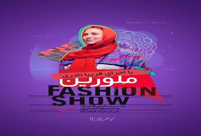 اولین مسابقه لباس آرایی در ایران