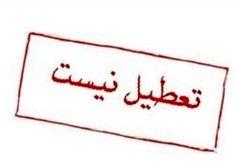 مدارس استان ، فردا تعطیل نیست!