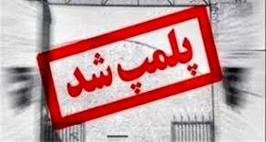 پلمپ آرایشگاههای زنانه غیر مجاز در اصفهان/با 110 تماس بگیرید!