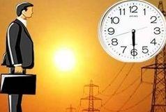 ساعت کار ادارات استان از ابتدای تیرماه به ۶:۳۰ صبح تغییر یافت