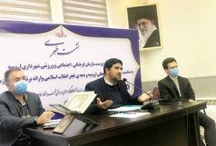 هفته فرهنگی ارومیه از دوم بهمن لغایت ٩ بهمن برگزار میشود