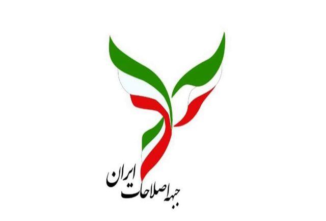 لیست اصلاح طلبان اصفهان برای انتخابات شورای شهر اعلام شد