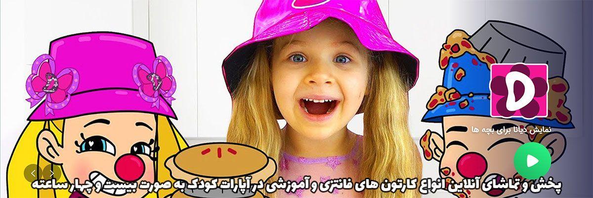 پخش و تماشای آنلاین کارتون در آپارات کودک