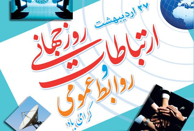 استاندار قزوین روز ملی ارتباطات و روابط عمومی را تبریک گفت