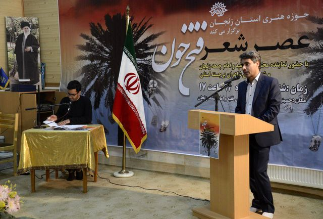 ویژه برنامه عصر شعر «فتح خون» در زنجان برگزار شد