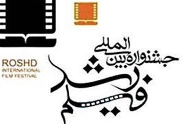 رقابت 39 فیلم مستند در بخش بینالملل جشنواره  رشد
