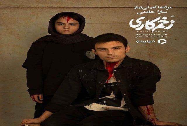 مرتضی امینی تبار و سارا حاتمی در «زخم کاری»
