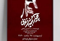 اثر حسین پناهی روی صحنه تئاتر