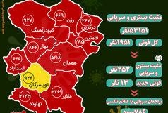 آخرین و جدیدترین آمار کرونایی استان همدان تا 12 اردیبهشت 1400