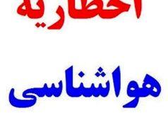 اخطاریه مهم سازمان هواشناسی درباره بارش برف و یخبندان شدید در تهران و 7 استان کشور