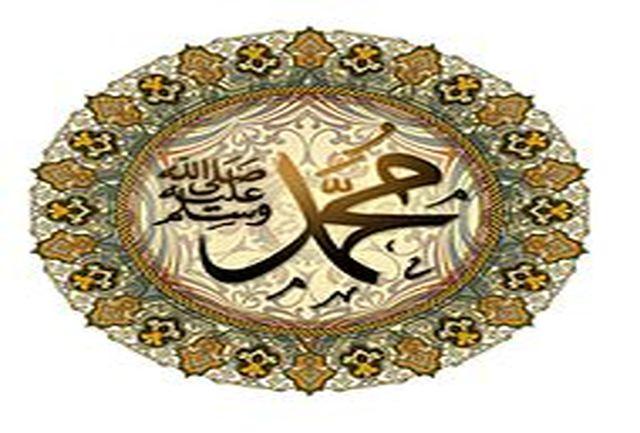 نام ها و عناوین و وقایع زمان حضرت محمد مصطفی (ص)