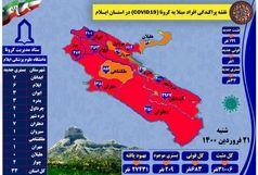آخرین و جدیدترین آمار کرونایی استان ایلام تا 21 فروردین 1400