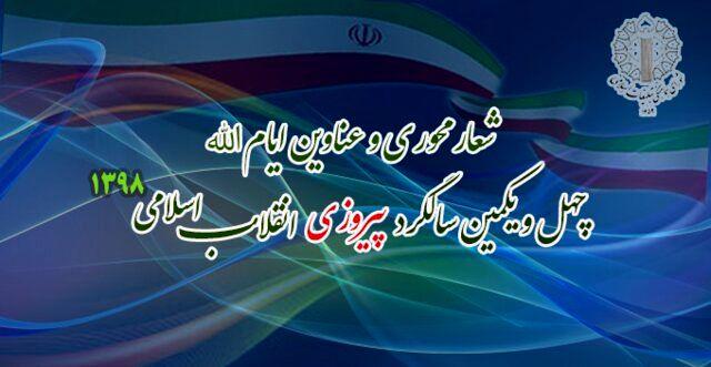 اعلام عناوین روزهای دهه فجر چهل و یکمین سالگرد پیروزی انقلاب