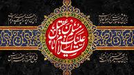 اول محرم ؛ مسلم بن عقیل نماینده ای مظلوم و تنها در کوفه