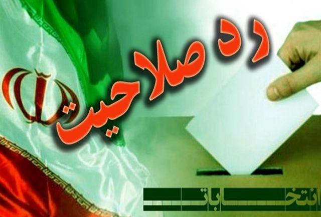 رد صلاحیت 21 کاندیدای انتخابات شورای شهر دوگنبدان