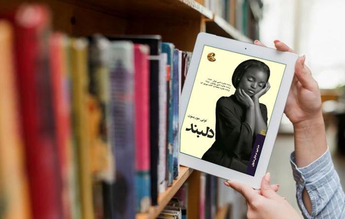 خاطرات تلخ بردگی زنی سیاهپوست در رمان «دلبند»