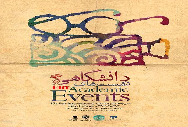 سخنرانی چهار اندیشمند از سینمای جهان در ایران