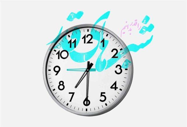 اطلاعیه تغییر ساعت آغاز به کار اداره ها در روزهای 19 و 23 ماه رمضان
