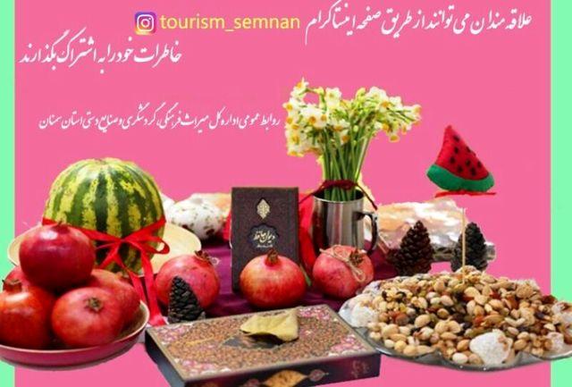 """برگزاری مسابقه """"خاطرهگویی یلدایی"""" به زبان یا گویشهای محلی"""