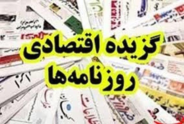 تیتر روزنامههای اقتصادی امروز (17 فروردین 1400)