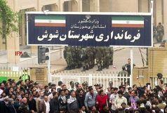 کارگران معترض نیشکر هفت تپه مقابل فرمانداری شوش تجمع کردند+ببینید