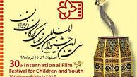 معرفی نامزدهای چند بخش اصلی جشنواره فیلم های کودکان و نوجوانان