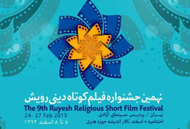 نهمین جشنواره «رویش» آغاز می شود
