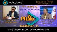 احقاق حقوق مالی و قضایی ایرانیان خارج از کشور