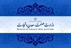 ۷ رویکرد راهبردی وزارت صمت برای « رونق تولید »