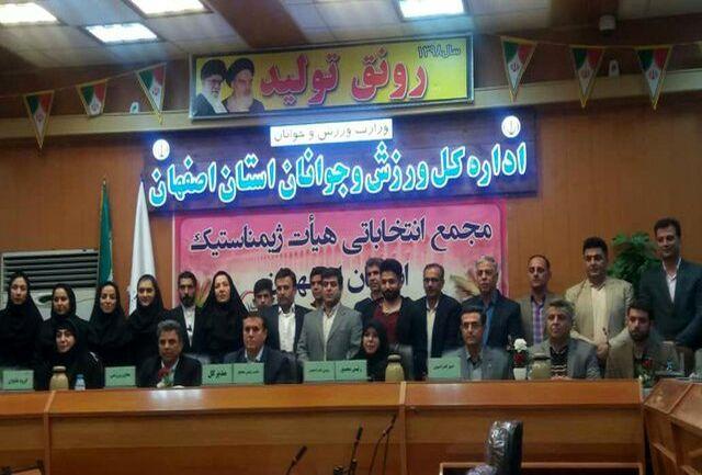 رییس هیئت ژیمناستیک استان اصفهان بر مسند خود باقی ماند
