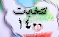 اسامی منتخبان شورای اسلامی شهرستان بیجار