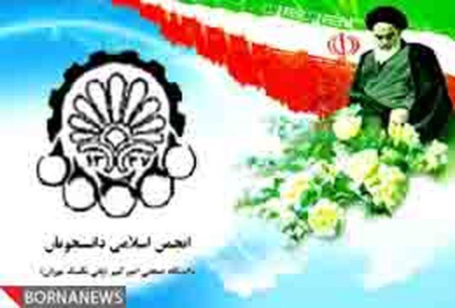برگزاری جلسهای با موضوع انقلاب اسلامی ایران در قرآن و روایات