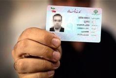 مجازات عکسبرداری از کارت ملی چیست؟