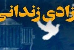 آزادی زندانی محکوم به قتل عمد پس از ۱۱ سال در زندان دهدشت
