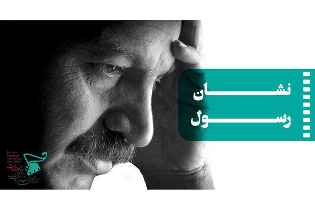 «نشان رسول» در جشنواره فیلم «مقاومت» به سینماگر خلاق اهدا می شود