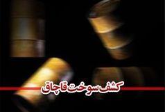 کشف 12 هزار لیتر سوخت قاچاق در شرق سیستان و بلوچستان
