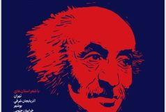 «وزن دنیا»؛ رسانهی شعر ایران متولد شد