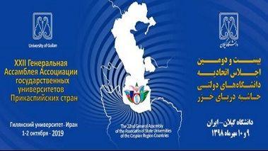 بیست و دومین اجلاس اتحادیه دانشگاههای دولتی کشورهای حاشیه دریای خزر برگزار میشود