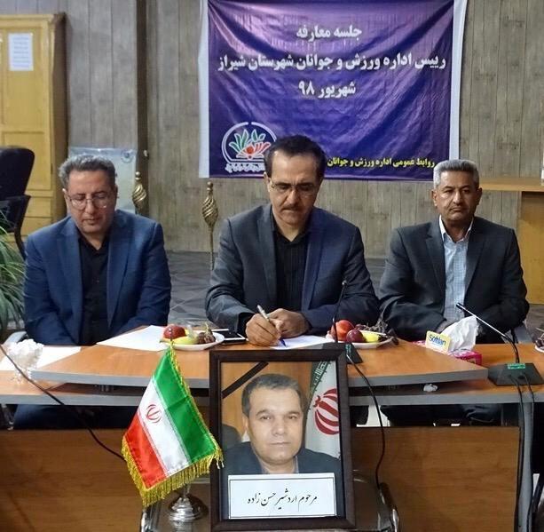 شاپور طفیونی سرپرست اداره ورزش و جوانان شیراز شد