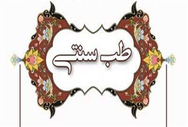 شهروندان تهرانی خدمات مشاوره و آموزش «طب ایرانی سنتی» دریافت می کنند