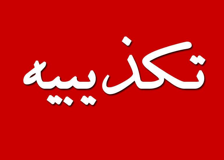 مخالف برجام، موافق شد!/ ماجرا کشته شدن 2 نفر از ماموران انتظامی